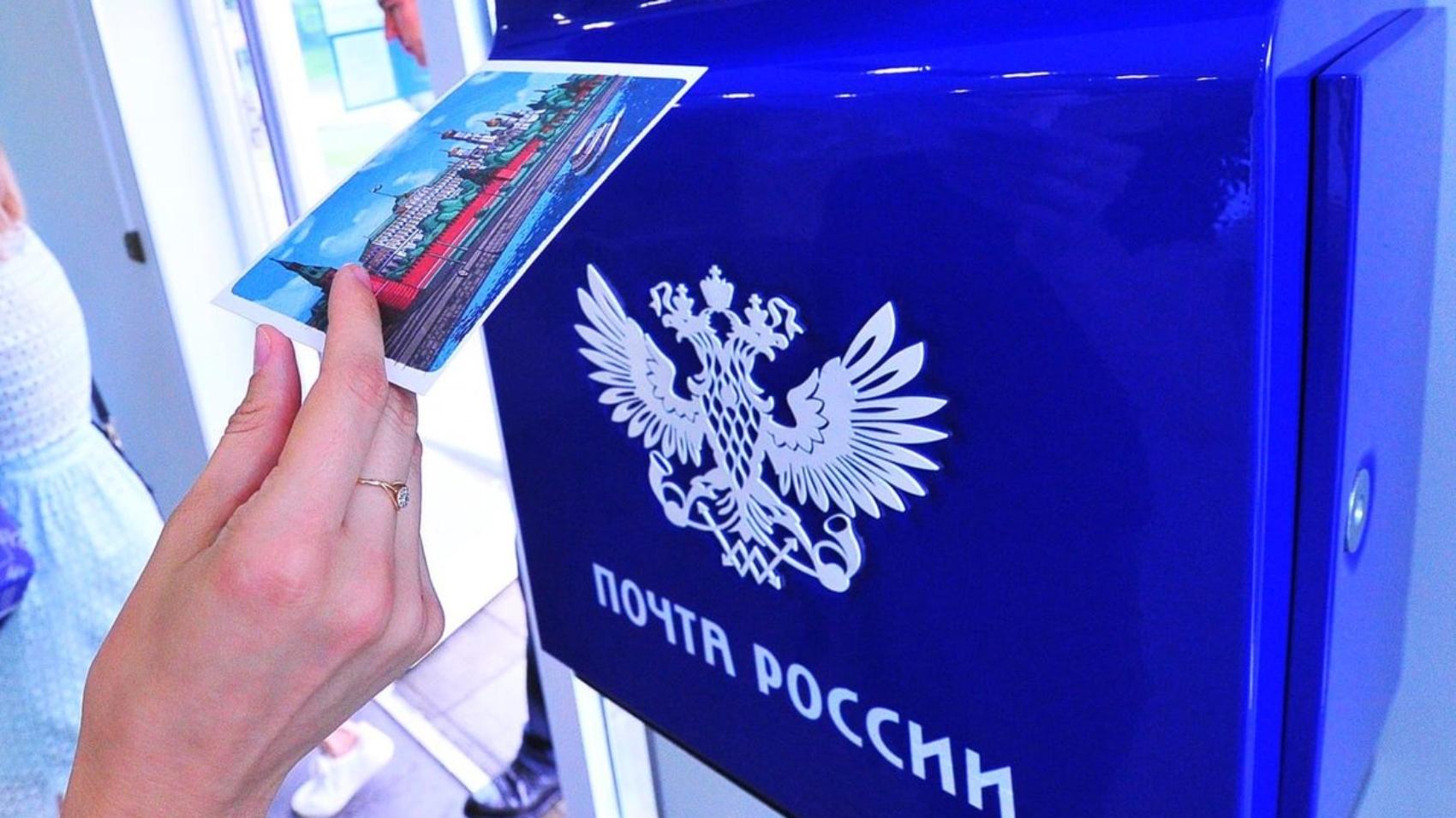 почта россии госпошлина